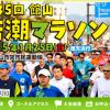【第35回 館山若潮マラソン】ラン×スマからは金哲彦さん、中村優ちゃんが参戦。サブフォー達成の極意をお見せします!