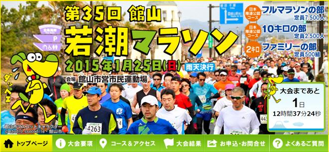 第35回 館山若潮マラソン トップページ画像
