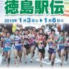【第61回 徳島駅伝】速報結果・区間記録が掲載。動画も配信中! 全44区間268.2kmのタスキリレーは2日目が終了。