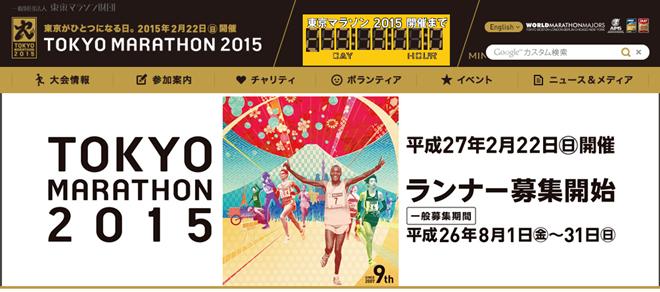 東京マラソン2015 トップページ画像