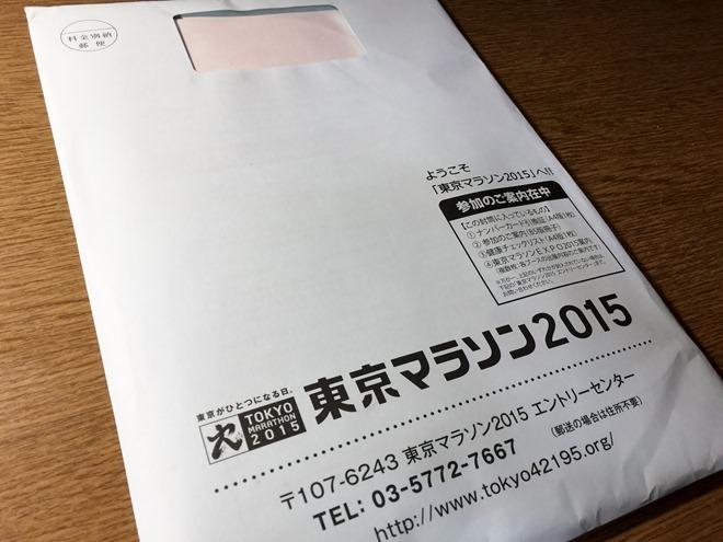 tokyo_marathon_2015_065603995_iOS