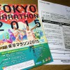 【東京マラソン 2015】日本最大の参加案内とナンバーカード引換証を一挙公開。スタートブロックAです。
