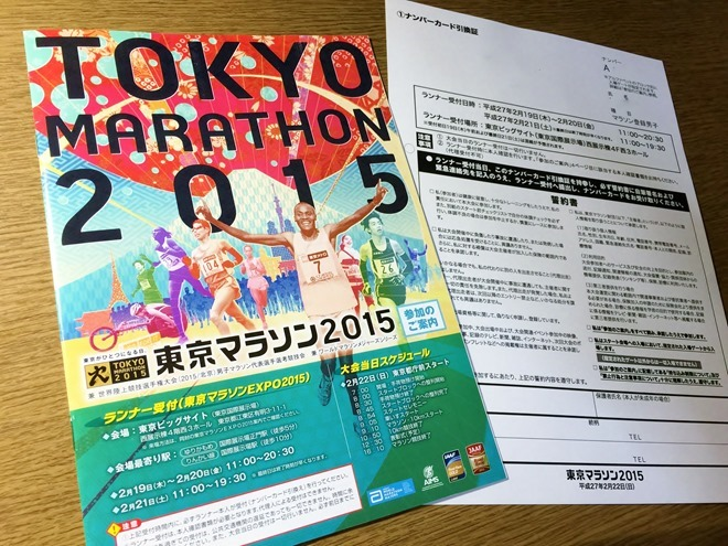 tokyo_marathon_2015_070316492_iOS