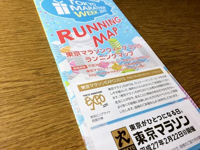 tokyo_marathon_2015_070846680_iOS