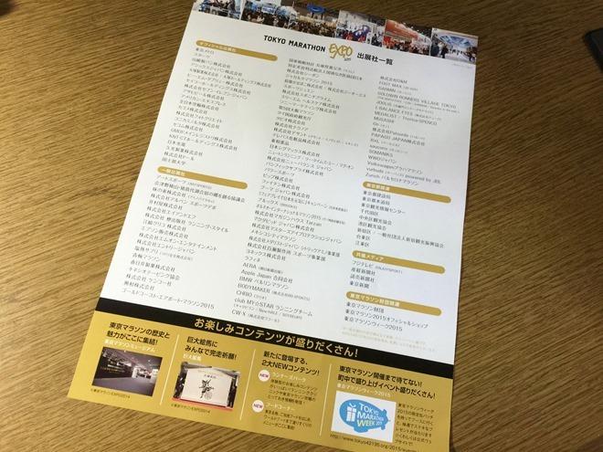 tokyo_marathon_2015_071603232_iOS