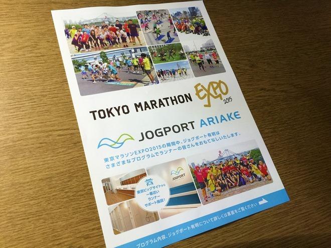 tokyo_marathon_2015_071626152_iOS