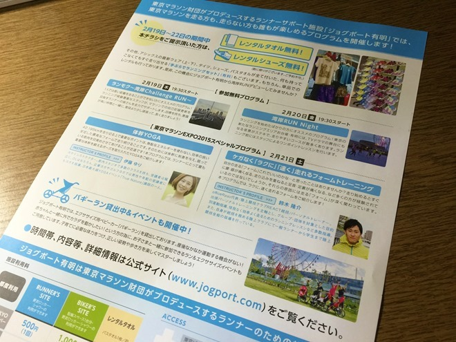 tokyo_marathon_2015_071704884_iOS