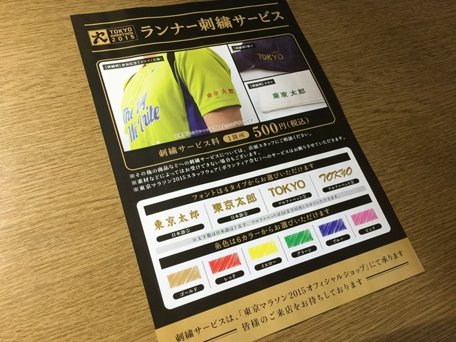 tokyo_marathon_2015_071720624_iOS