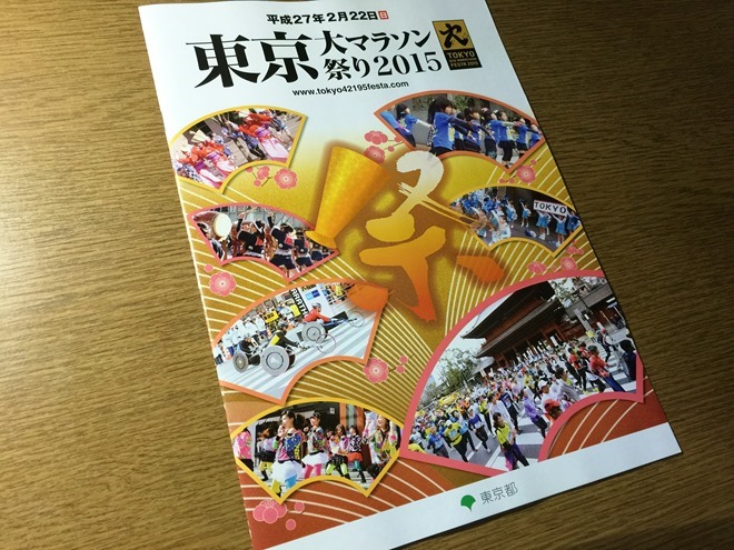 tokyo_marathon_2015_071823920_iOS