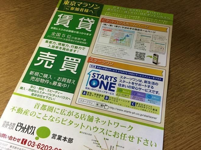 tokyo_marathon_2015_071929743_iOS