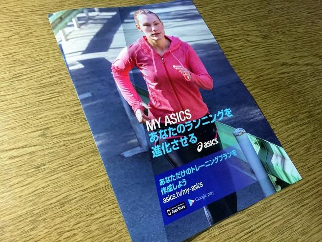 tokyo_marathon_2015_072211342_iOS