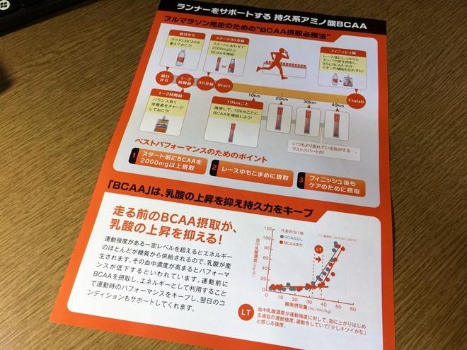 tokyo_marathon_2015_072318967_iOS