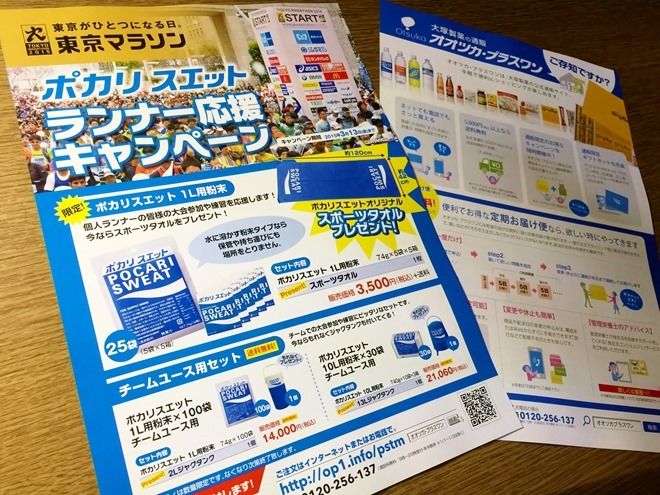 tokyo_marathon_2015_072408925_iOS