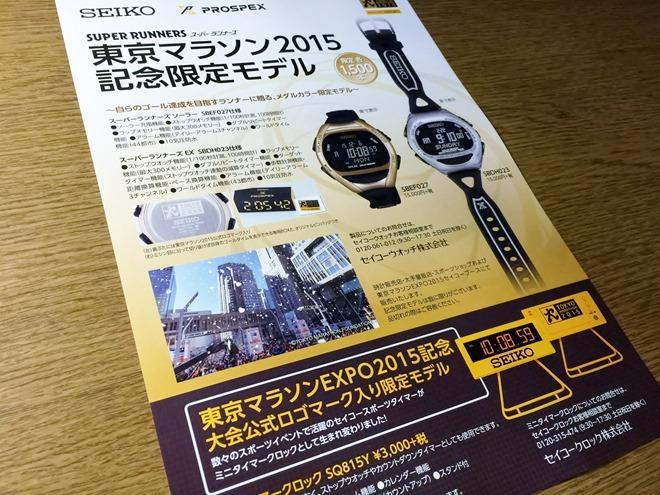tokyo_marathon_2015_072610390_iOS