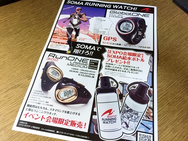 tokyo_marathon_2015_072637984_iOS
