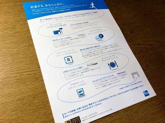 tokyo_marathon_2015_072807097_iOS
