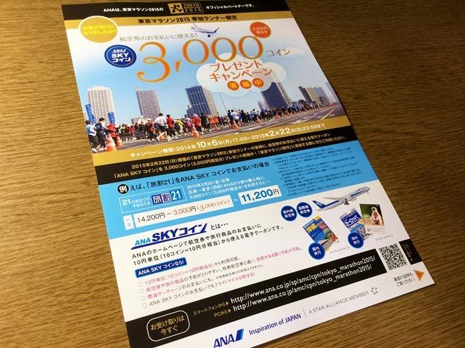 tokyo_marathon_2015_072847687_iOS