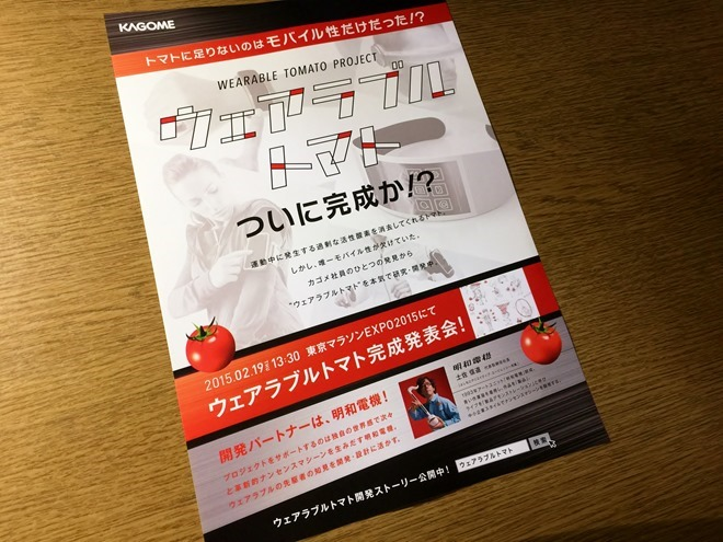 tokyo_marathon_2015_072935150_iOS