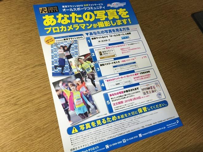 tokyo_marathon_2015_073005880_iOS
