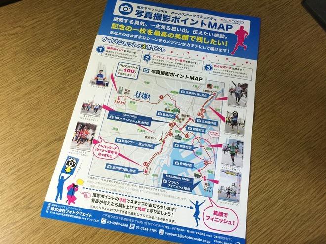 tokyo_marathon_2015_073021294_iOS