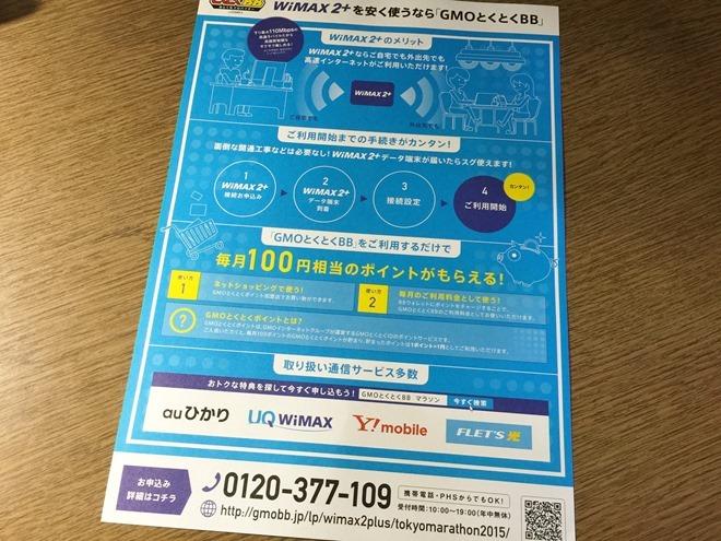 tokyo_marathon_2015_073250589_iOS
