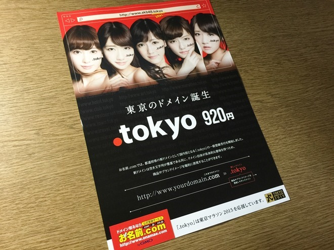 tokyo_marathon_2015_073314147_iOS