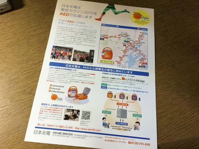tokyo_marathon_2015_073408185_iOS