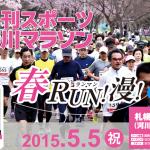 【豊平川マラソン 2015】川内優輝、ゲスト出場。3日連続の最終戦
