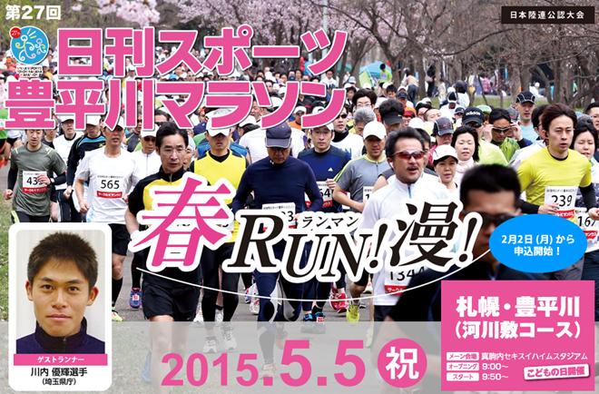 豊平川マラソン2015 トップページ画像