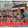速報【延岡西日本マラソン 2015】 川内優輝選手・松本翔の結果