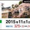 【富山マラソン2015】エントリー開始日決定。通常枠は4月20日より先着順