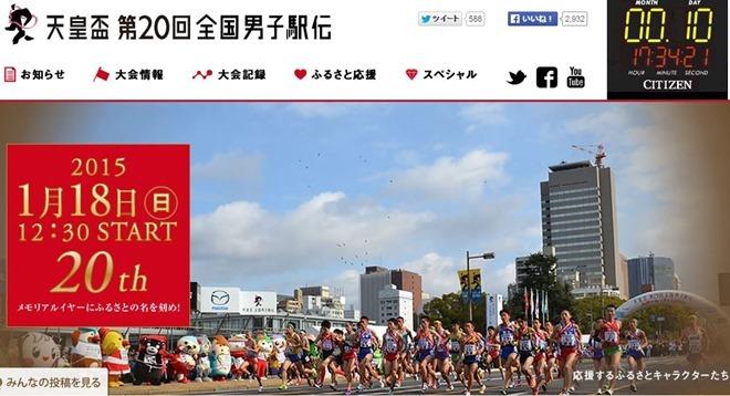 天皇盃 第20回全国都道府県対抗男子駅伝のトップ画像