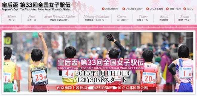 高校盃 第33回全国都道府県対抗女子駅伝 トップ画像