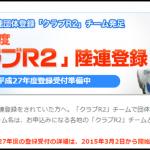 陸連団体登録 【クラブR2】 2015年3月2日より受付開始