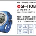 【EPSON WristableGPS SF-110】 エントリーモデルの決定版。2015年2月13日(金)発売予定。