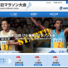【びわ湖毎日マラソン 2015】 海外・国内招待選手が発表