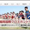 【福岡国際クロスカントリー 2015】招待選手が発表。結果速報はテレビ放送で