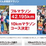 【ぐんま県民マラソン 2015】結果(じょうもばいる) エントリー6月1日(月)開始