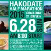 【2015 函館ハーフマラソン】 神野大地、出場。エントリー3月16日より開始