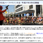 【金栗杯玉名ハーフマラソン 2015】 招待選手一覧。川内優輝選手が2年ぶりの出場。