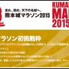 速報【熊本城マラソン 2015】金栗記念熊日30キロロードレースの結果