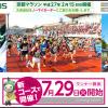 【京都マラソン 2015】結果速報はランナーズアップデートで。ラン×スマから高樹リサさん出場。