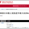 【日本選手権20km競歩 2015】エントリーリスト(出場選手)を掲載。