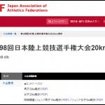 【日本選手権20km競歩 2015】大会結果・順位