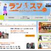 【ラン×スマ】 亮さん、東京30K冬大会に挑戦!