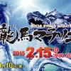 【高知龍馬マラソン 2015】 結果速報はランナーズアップデートで。
