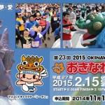 【おきなわマラソン 2015】 大会結果・順位・完走率が掲載