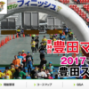 【豊田マラソン 2017】 結果・速報(ランナーズアップデート)