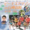 【2015ビーナスマラソン in 白樺高原】川内優輝選手がゲスト出場。まだまだエントリー受付中。
