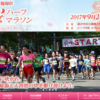 【越後湯沢秋桜ハーフマラソン 2017】結果・速報(リザルト)